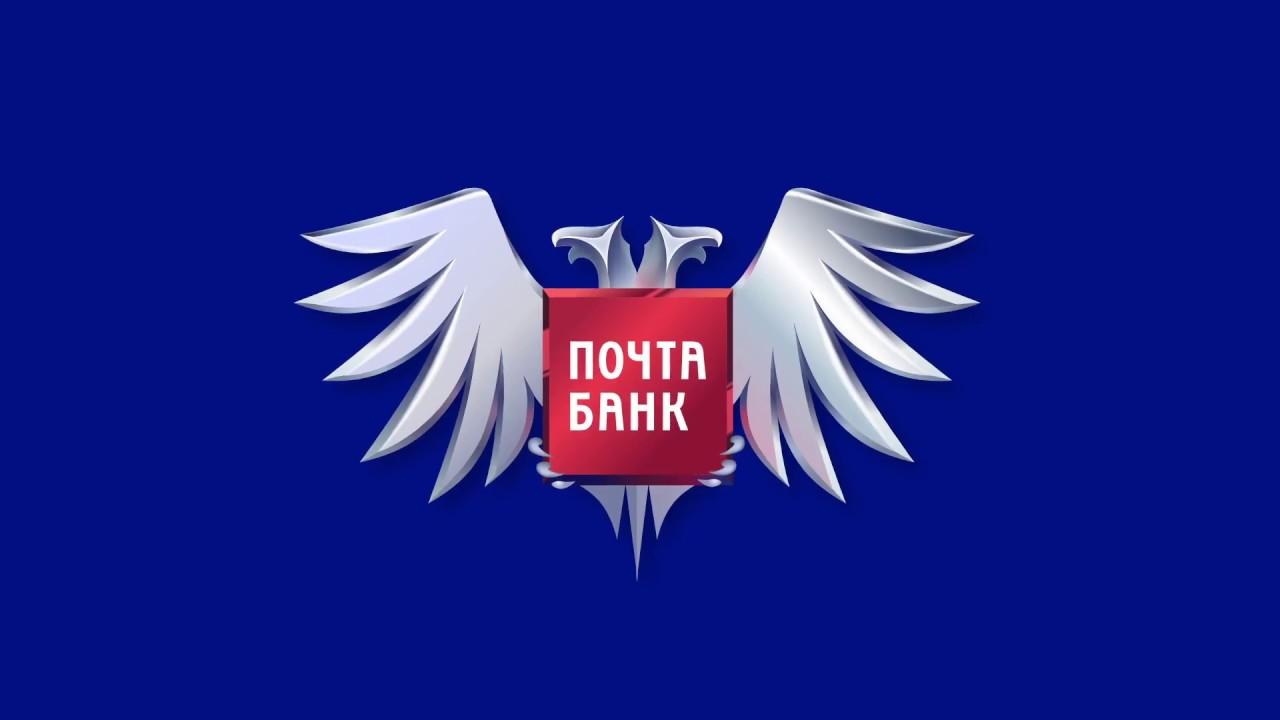 Почта банк кредит онлайн заявка кемерово